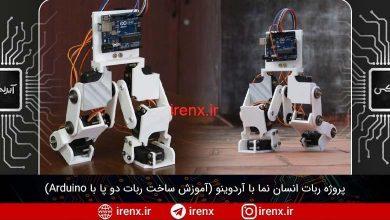 تصویر از پروژه ربات انسان نما با آردوینو (ساخت ربات دو پا)