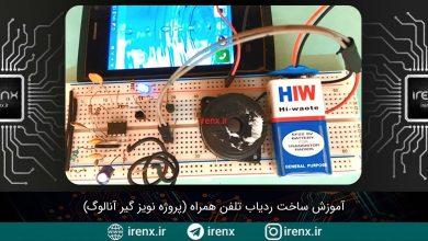 تصویر از آموزش ساخت ردیاب نویز تلفن همراه (آنالوگ)