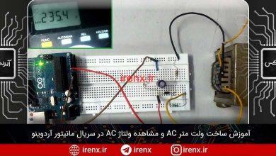 تصویر از ولت متر AC و مشاهده ولتاژ AC در سریال مانیتور آردوینو