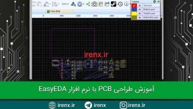 تصویر از آموزش طراحی برد PCB با نرم افزار EasyEDA