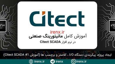 تصویر از آموزش کامل اتوماسیون صنعتی با نرم افزار Citect SCADA