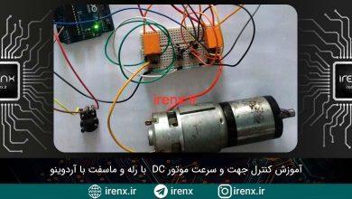 تصویر از آموزش کنترل جهت و سرعت موتور DC با آردوینو