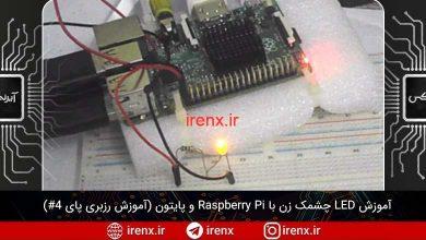 تصویر از آموزش کنترل LED با رزبری پای و پایتون (ال ای دی چشمک زن)