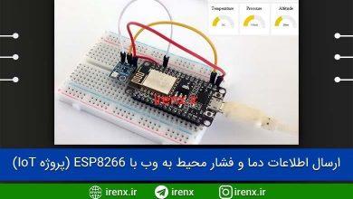 تصویر از ارسال دما و فشار محیط به اینترنت با ESP8266