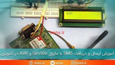 تصویر از ارسال و دریافت SMS با میکروکنترلر AVR و ماژول Sim900
