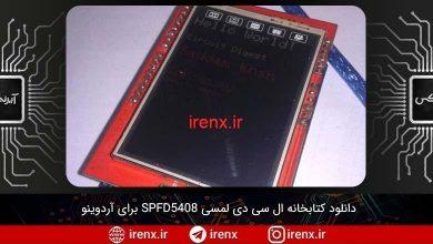 تصویر از مشخصات LCD لمسی SPFD5408 (کتابخانه SPFD5408)