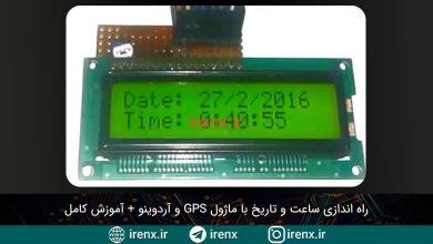 تصویر از راه اندازی ساعت و تاریخ با ماژول GPS و آردوینو