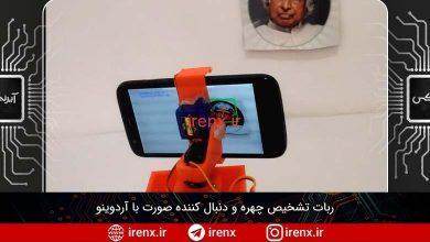 تصویر از ربات تشخیص چهره و دنبال کننده صورت با آردوینو و Processing