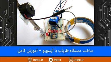 تصویر از ساخت دستگاه فلزیاب با آردوینو (طراحی فلز یاب قدرتمند)