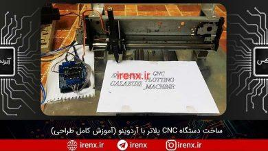 تصویر از ساخت دستگاه CNC پلاتر با آردوینو (طراحی ماشین سی ان سی)