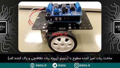 تصویر از ربات تمیز کننده سطوح با آردوینو (ربات نظافتچی و پاک کننده)