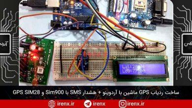 تصویر از ساخت ردیاب GPS ماشین با آردوینو (+هشدار تصادف SMS)