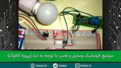 تصویر از سوئیچ اتوماتیک وسایل و لامپ با توجه به دما