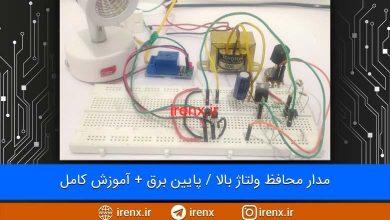 تصویر از مدار محافظ ولتاژ بالا / پایین برق (تشخیص نوسان ولتاژ)