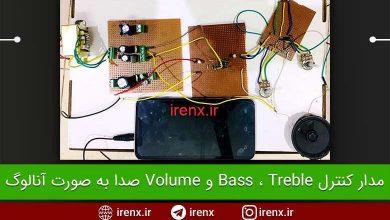 تصویر از مدار کنترل Bass ، Treble و Volume صدا به صورت آنالوگ