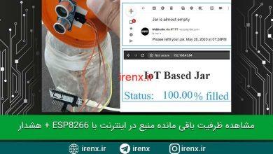 تصویر از مشاهده ظرفیت منبع در اینترنت با ESP8266 + هشدار