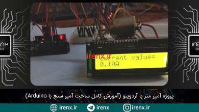 تصویر از پروژه آمپر متر دیجیتالی با آردوینو (ساخت آمپر سنج)