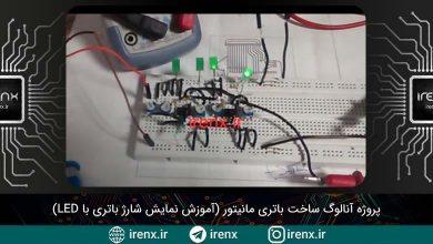 تصویر از آموزش ساخت باتری مانیتور (نمایش شارژ باتری با LED)