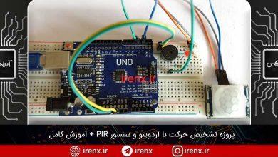 تصویر از پروژه تشخیص حرکت با آردوینو و سنسور PIR