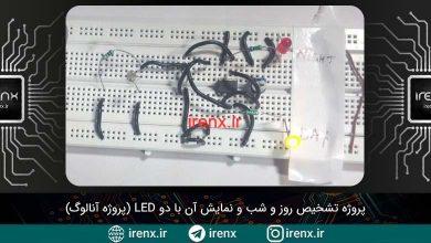 تصویر از مدار تشخیص روز و شب و نمایش آن با دو LED