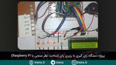 تصویر از پروژه دستگاه رای گیری با رزبری پای (ساخت نظر سنجی)