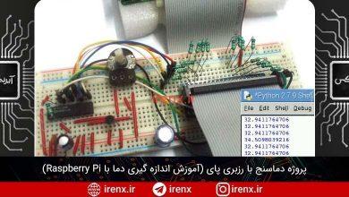 تصویر از پروژه دماسنج با رزبری پای با کد پایتون (اندازه گیری دما)