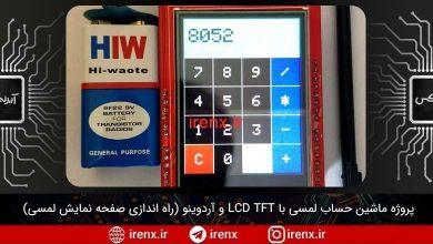 تصویر از ماشین حساب لمسی با LCD TFT و آردوینو (راه اندازی صفحه نمایش تاچ)