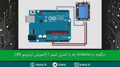 تصویر از آموزش کنترل رله با برد آردوینو (کنترل وسایل)