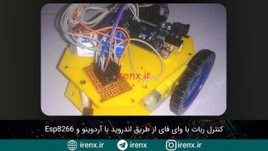 تصویر از کنترل ربات با وای فای از طریق اندروید با آردوینو و Esp8266