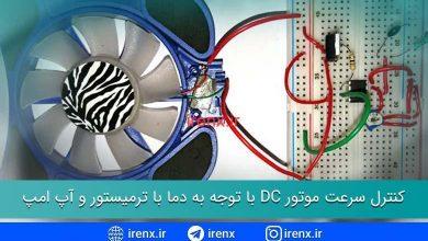 تصویر از کنترل سرعت موتور DC با دما (استفاده از ترمیستور)