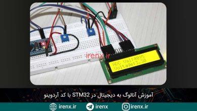تصویر از آموزش آنالوگ به دیجیتال در STM32 با کد آردوینو