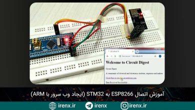 تصویر از آموزش اتصال ESP8266 به STM32 (ایجاد وب سرور)