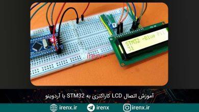 تصویر از آموزش اتصال LCD کاراکتری به STM32