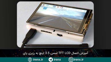 تصویر از آموزش اتصال TFT LCD لمسی 3.5 اینچ به رزبری پای