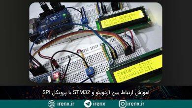 تصویر از آموزش ارتباط بین آردوینو و STM32 با پروتکل SPI