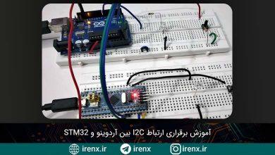 تصویر از آموزش برقراری ارتباط I2C بین آردوینو و STM32