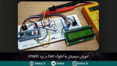 تصویر از آموزش تبدیل دیجیتال به آنالوگ DAC در برد STM32