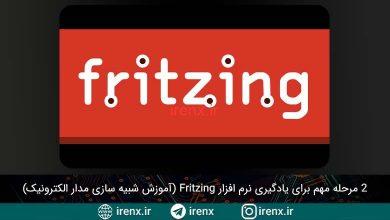 تصویر از آموزش نرم افزار Fritzing یادگیری کامل در 2 مرحله