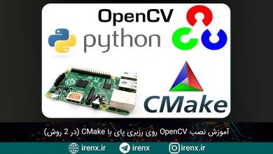 تصویر از آموزش نصب OpenCV روی رزبری پای با CMake (در 2 روش)