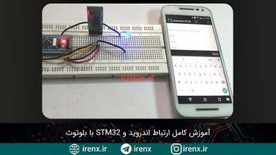 تصویر از آموزش کامل ارتباط اندروید و STM32 با بلوتوث