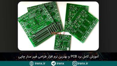 تصویر از برد PCB چیست؟ آموزش کامل PCB فیبر مدار چاپی