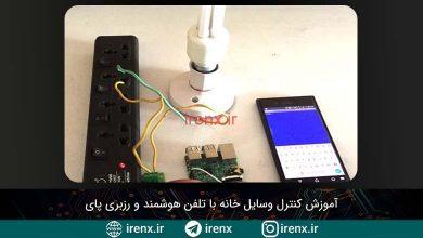 تصویر از آموزش کنترل وسایل خانه با تلفن هوشمند و رزبری پای