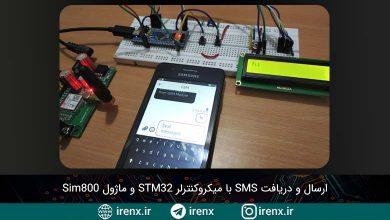 تصویر از ارسال و دریافت SMS با میکروکنترلر STM32 و Sim800
