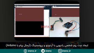 تصویر از ایجاد چت روم شخصی رادیویی با آردوینو (ارسال و دریافت پیام)