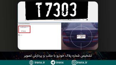 تصویر از تشخیص شماره پلاک خودرو با متلب و پردازش تصویر