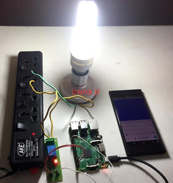 راه اندازی خانه هوشمند با برد Raspberry pi
