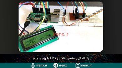 تصویر از راه اندازی سنسور فلکس Flex با رزبری پای