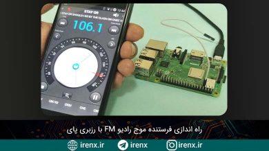 تصویر از راه اندازی فرستنده موج رادیو FM با رزبری پای