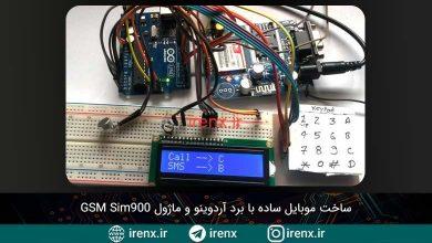 تصویر از ساخت موبایل ساده با برد آردوینو و ماژول GSM Sim900