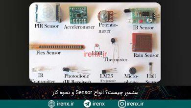 تصویر از سنسور چیست؟ انواع سنسور ها و نحوه کار حسگر